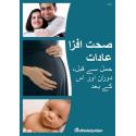 Sunde vaner før, under og efter graviditet (hæfte)