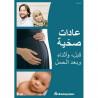 Sunde vaner - før, under og efter graviditet Arabisk (E-bog)