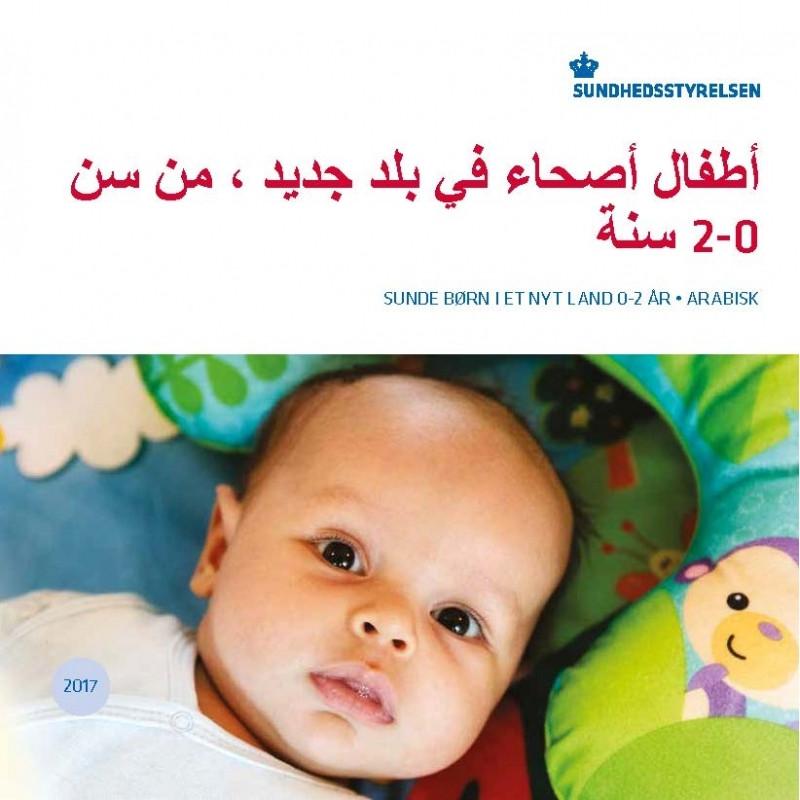 Sunde børn i et nyt land, Arabisk E-bog